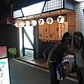 2006.9.18弟弟日本行第三天