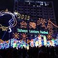 2013竹北台灣燈會