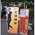 2013【雲林】巴登咖啡總店_0920