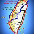環島專區~2012一橫一豎全記錄【延期,未竟待續。】