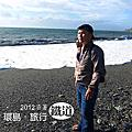 2012沿著鐵道環島旅行。個人照