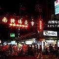 【美食】2012-09-08南機場夜市美食吃不盡之旅
