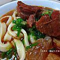 【美食】2013-05-19 吳興街。穆記牛肉麵館