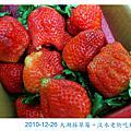 2010-12-26 大湖採草莓+汶水老街吃到飽