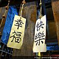 2010-12-04 夜訪鹿港小鎮+王功+溪州