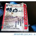 2011-01-02 花東花海行:美食篇
