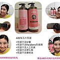 雅蓬ABEN洗髮/沐浴乳