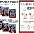 豊麗EX袪皺抗老青春霜