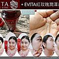 EVITA艾薇塔-紅玫瑰潤澤系列