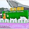 2015/3/2-台北燈節