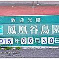 2015/6/30-鳳凰谷鳥園