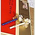 2012.10.07 喜宴 - 小邵&麵包