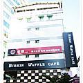 20121001-(板橋)Birkin Waffle Cafe媽媽午茶聚。