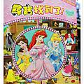 20121210-迪士尼公主組。