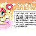 Sophia蘇菲亞花屋設計(Sophiaflower)