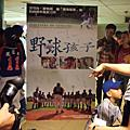 080622 台北電影節《野球孩子》座談會