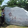 走讀台灣-台南(1)