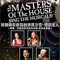 2016 極致英國倫敦西區音樂會之夜-酒店主人2016 THE MASTERS OF THE HOUSE-SING THE MUSICALS