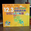 2016.12.03     台北市政府「看見能力就業無礙」--- 為愛讚出來,快閃拼裝藝術牆活動