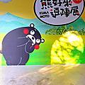 2016.12.17  棒棒熊本縣 Kumamon「熊好來逗陣展」】