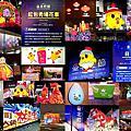 2017.2.9   2017台北燈節 2-1