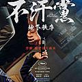 「不汗黨:地下秩序 」電影海報與劇照