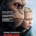 「猩球崛起:終極決戰 」電影海報與劇照