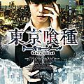 「東京喰種」電影海報與劇本