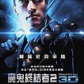 「魔鬼終結者2 3D 」電影海報與劇照