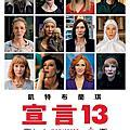 「凱特布蘭琪:宣言13 」電影海報與劇本