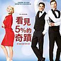 「看見5%的奇蹟 」電影海報與劇本