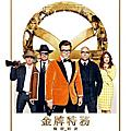 「金牌特務:機密對決 」電影海報與劇本
