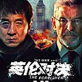 「英倫對決」電影海報與劇本