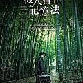 「殺人者的記憶法 」電影海報與劇本