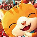 「小貓巴克里」電影海報與劇本