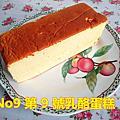 2018.07.18  第9號乳酪蛋糕點心坊