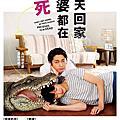 「每天回家老婆都在裝死」電影海報與相簿