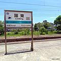 2018.06.30  花蓮車站