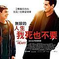 「無聊的人生我死也不要」電影海報與劇照