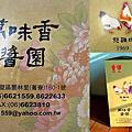 2018.09.03   雙雞牌豆油-萬味香醬園