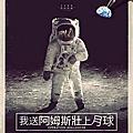 「我送阿姆斯壯上月球」電影海報與劇照