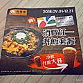 2018.10.12      台灣吉野家長春店