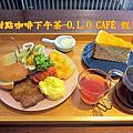 2018.10.07   松山區甜點咖啡下午茶-O.L.O  CAFÉ