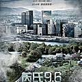 「芮氏 9.6」電影海報與劇照