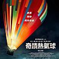 「奇蹟熱氣球」電影海報與劇照