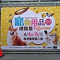 2019.04.04    2019上聯台北寵物用品博覽會暨台灣貓節