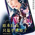 「原本以為只是手機掉了」電影海報與劇照