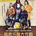 「搶救失業大作戰」電影海報與劇照