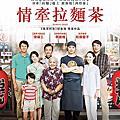 「情牽拉麵茶」電影海報與劇照