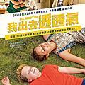 「我出去透透氣 」電影海報與劇照
